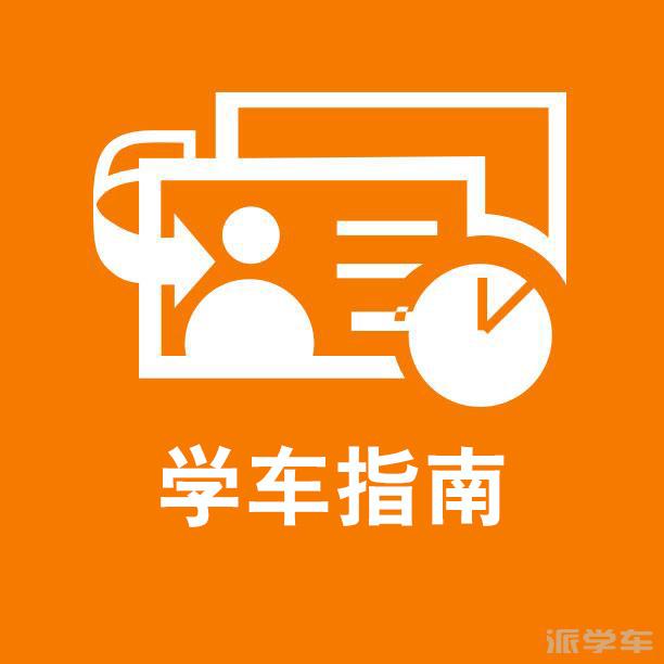 上海驾校学车如何选择-首选上海派学车驾校