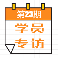 【学员专访】第23期:征服蓝天,驾驭大地的学员!