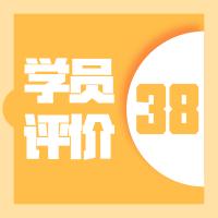 【学员评价】第38期:一如既往很好的服务,必须认可!