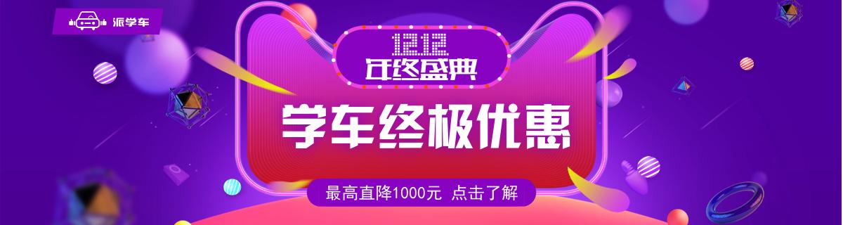 PC-双12活动banner