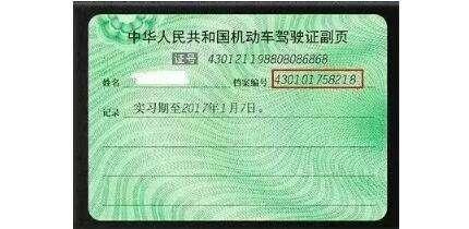 刚过上海驾考的新手要注意了,驾驶证上面的副页可千万别