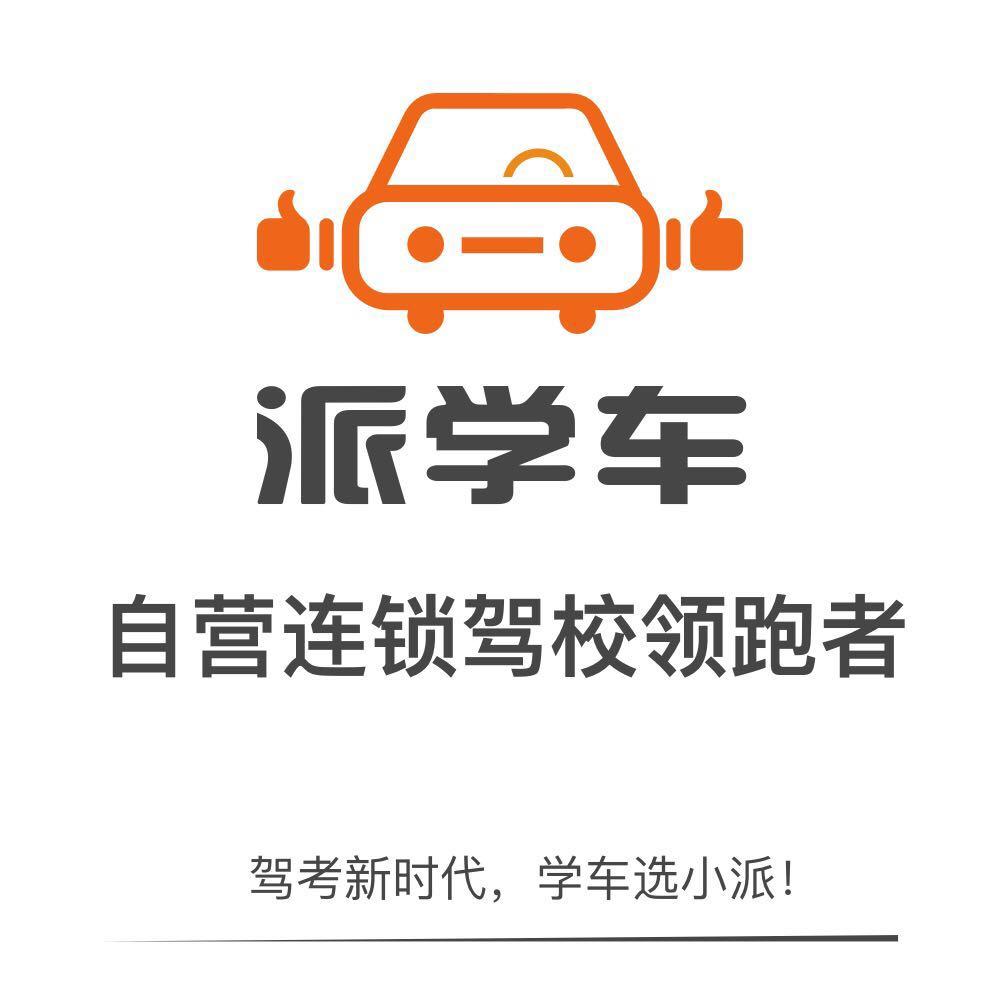 作为美团点评官方连锁认证的上海首家驾校,棒!